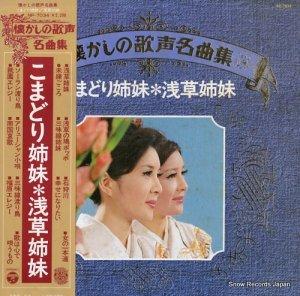 こまどり姉妹 - 懐かしの歌声名曲集/浅草姉妹 - NP-7034