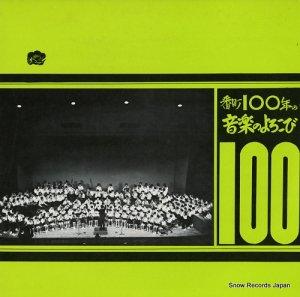 番町小学校 - 番町100年の音楽の喜び - NAS305