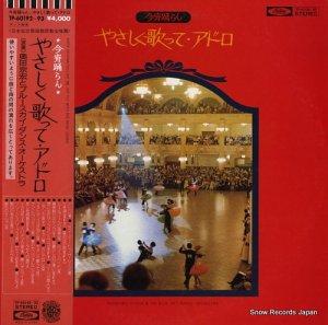 奥田宗弘とブルースカイ・ダンス・オーケストラ - 今宵踊らん/やさしく歌って・アドロ - TP-60192-93