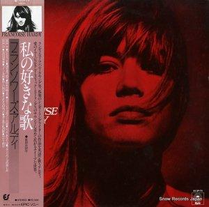 フランソワーズ・アルディ - 私の好きな歌 - 25.3P-75