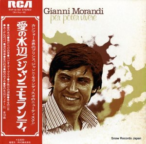 ジャンニ・モランディ - 愛の水辺 - RVP-6153