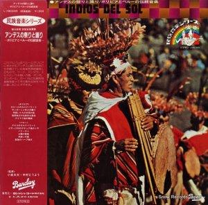 V/A - アンデスの祭りと踊り/ボリビアとペルーの伝統音楽 - L15B3005