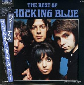 ザ・ショッキング・ブルー - ザ・ベスト・オブ・ショッキング・ブルー - VIL-6211