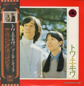 トワ・エ・モワ - ゴールデン・ディスク - ETP-60246-7