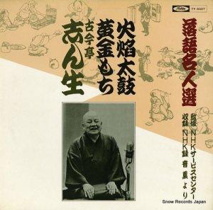 古今亭志ん生 - 落語名人選「火焔太鼓」、「黄金もち」 - TY-5027