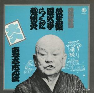 古今亭志ん生 - 落語特選 - KR5205