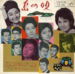 V/A - 島の唄 - LV-347