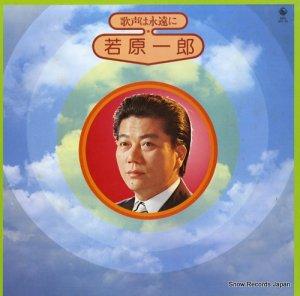 若原一郎 - 歌声は永遠に - SKD301M