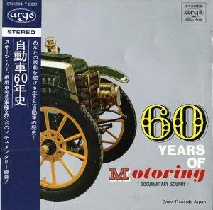 ドキュメンタリー - 自動車60年史 - SR(H)504