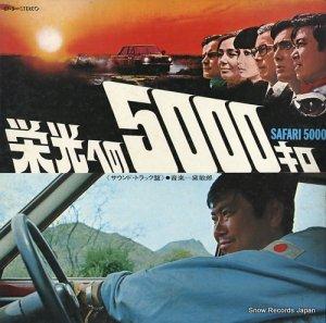 黛敏郎 - 栄光への5000キロ - CF-5
