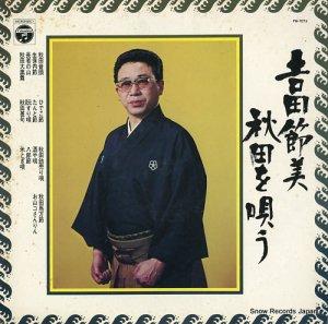 吉田節美 - 秋田を唄う - FW-7073