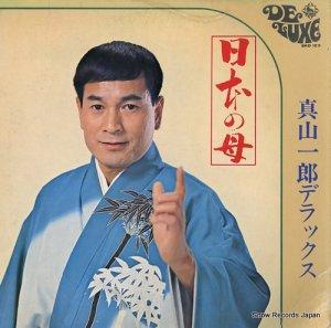 真山一郎 - 真山一郎デラックス/日本の母 - SKD123