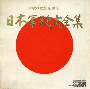 ミノルフォン吹奏楽団 - 軍歌は歴史を語る/日本軍歌大全集 - KC-4005-6