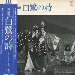 宝塚歌劇雪組 - 白鷺の詩 - AX-8043