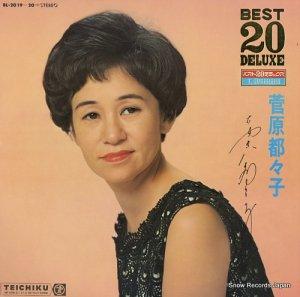 菅原都々子 - ベスト20デラックス - BL-2019-20