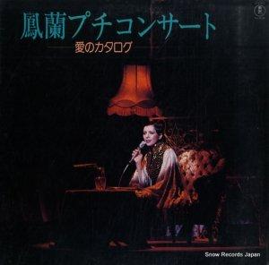 鳳蘭 - 鳳蘭プチコンサート/愛のカタログ - AX-8138
