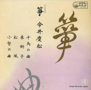 今井慶松 - 箏 - JL-130
