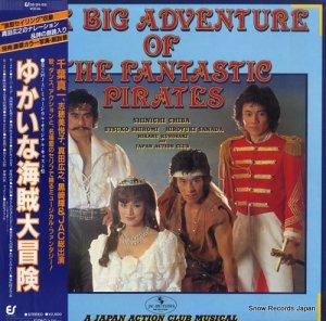 千葉真一 - ゆかいな海賊大冒険 - 28.3H-68
