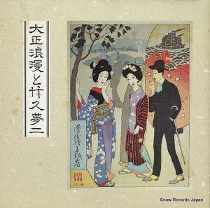 サウンドワークスアンサンブルオーケストラ - 大正浪漫と竹久夢二 - MN-3215