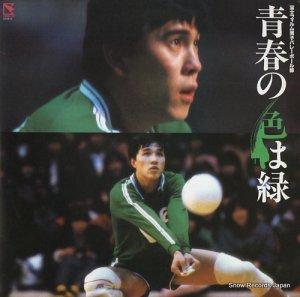 富士フィルム男子バレーボール部 - 青春の色は緑 - 28HB-14
