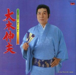 大木伸夫 - トップ・スターbest&best - 38MX9021/22