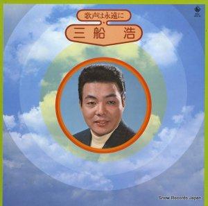 三船浩 - 歌声は永遠に - SKD303(M)