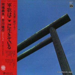 田端義夫 - 軍歌はここに生きている - KC-8030