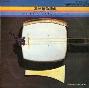 豊寿 - 三味線歌謡曲/流し唄特集 - ALS-4199