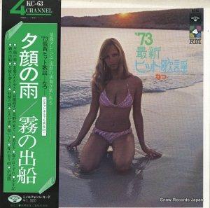 ブルーナイト・オールスターズ - '73最新ヒット歌謡ーなつー/夕顔の雨・霧の出船 - KC-63