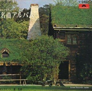 道志郎 - 名曲アルバム - MR-1019