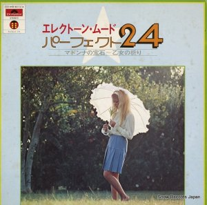 道志郎 - エレクトーム・ムード・パーフェクト24/マドンナの宝石~乙女の祈り - MR8513/4