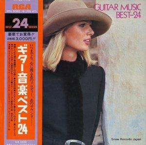 V/A - ギター音楽ベスト24 - SRA-9360-61