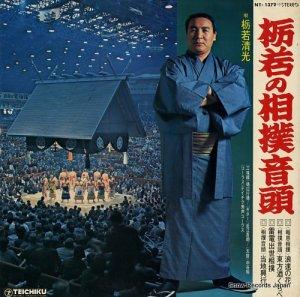 栃若清光 - 栃若の相撲音頭 - NT-1372
