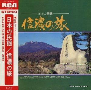 信州民謡友の会 - 日本の民謡/信農の旅 - JRS-16