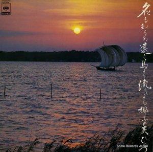 V/A - 日本の抒情歌大全集 - 15AH696