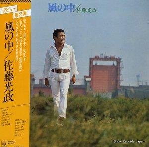 佐藤光政 - 風の中 - 25AH397