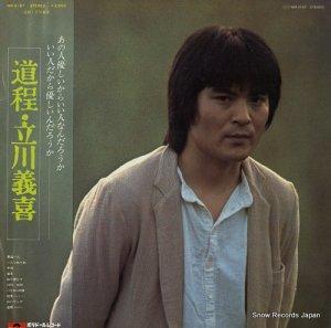 立川義喜 - 道程 - MR3197