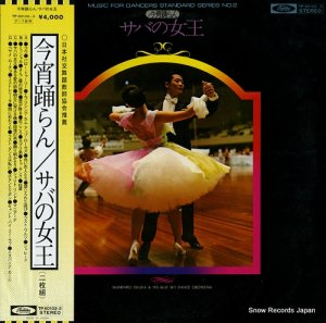 奥田宗弘とブルースカイ・ダンス・オーケストラ - 今宵踊らん/サバの女王 - TP-60102-3