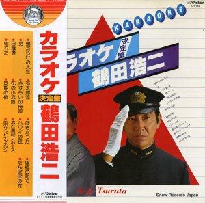 ビクター・オーケストラ - カラオケ決定盤 - SJV-962