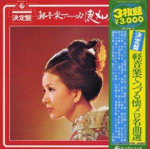 V/A - 決定盤軽音楽でつづる懐メロ名曲選 - KRS7146-8