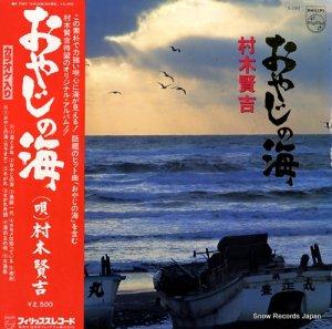 村木賢吉 - おやじの海 - S-7087