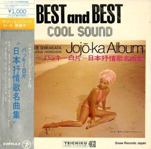 バッキー白片とアロハ・ハワイアンズ - 日本抒情歌名曲集 - BL-1015