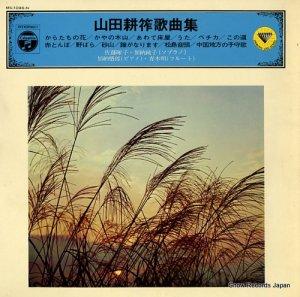 V/A - 山田耕筰歌曲集 - MS-1096-N