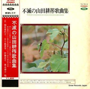 V/A - 山田耕筰歌曲集 - TA-7013