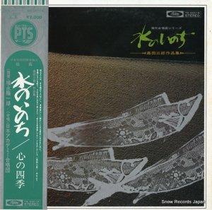 福永陽一郎 - 水のいのち/心の四季 - TA-60018