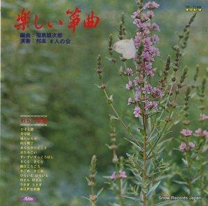 邦楽四人の会 - 楽しい箏曲/わらべ歌集 - TP-7128