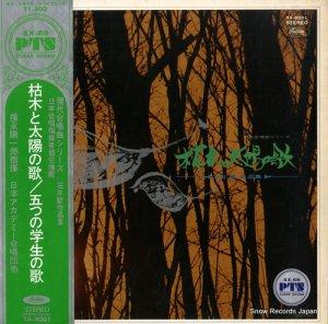 福永陽一郎 - 枯木と太陽の歌 - TA-8001