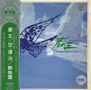 福永陽一郎 - 蔵王 - TA-7032