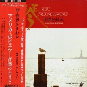 河村利夫/琴アンサンブル - 琴・せかいをまわる/アメリカ・ポピュラー音楽のふるさと - DSK-3010