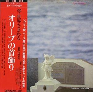河村利夫/KOTO ENSEMBLE - 琴・せかいをまわる/オリーブの首飾り - DSK-3013